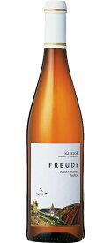 フロイデ ラインヘッセン アウスレーゼ [2017] (クロスター醸造所) Freude Rheinhessen Auslese [2017] (Weinkellerei Klostor GmbH) 【白ワイン 甘口】
