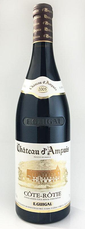 コート・ロティ シャトー・ダンピュイ [2005] (E.ギガル)Cote Rotie Chateau d`Ampuis [2005] (E.Guigal) 【赤 ワイン】【フランス】【コート・デュ・ローヌ】