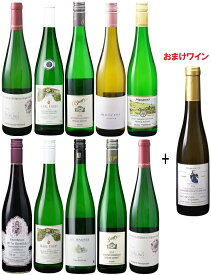 【輸入元協賛】採算度外視シニアソムリエ厳選ワインセット Bコース ドイツワインセット10本+1本おまけ付き
