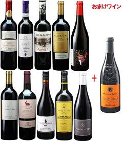 【輸入元協賛】採算度外視シニアソムリエ厳選ワインセット Eコース 珠玉の赤ワインセット10本+1本おまけ付き