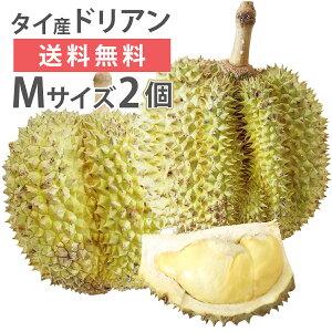 ドリアン モントーン種 タイ産 Mサイズ 2玉 生鮮 フレッシュ 生 果物