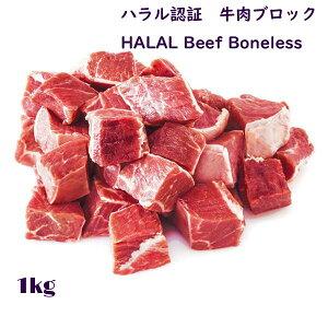 ハラル認証 牛肉 ブロック 冷凍 1kg / HALAL Beef Boneless CUT frozen 1kg