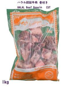 ハラル認証 牛肉 骨付き 冷凍 1kg / HALAL Beef with bone frozen 1kg