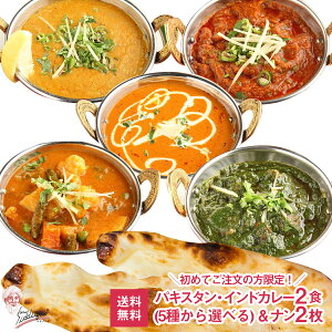 【初回限定!!】ハラールレストラン シディークの パキスタンカレー2食&ナン2枚付きセット