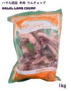 ハラル認証 羊肉 ラムチョップ 冷凍 1kg / HALAL Lamb Chump frozen 1kg