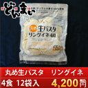 【1食88円!】『丸め生パスタ リングイネ48食』【お得な業務用サイズ!】