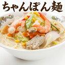 【送料無料】生ちゃんぽん麺 3食セット ( 特製 チャンポン スープ付き ) 麺の本場讃岐よりお届け! 野菜を沢山入れて…