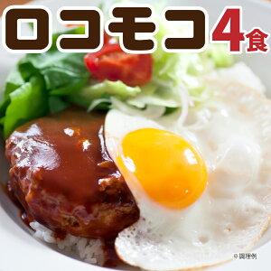 送料無料 ロコモコ丼の素 4食分 ポイント消化 食品 お試し わけあり ギフト お取り寄せ グルメ 訳あり レトルト