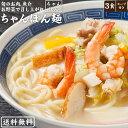 【送料無料】生ちゃんぽん麺 3食セット ( 特製 チャンポン スープ付き ) 麺の本場讃岐よりお届け!生ちゃんぽん 野菜…