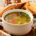 【送料無料】たっぷり 50食 スープ福袋 中華スープ 50包 送料無料 福袋 / 即席スープ 非常食 中華スープ 中華 超簡単 …