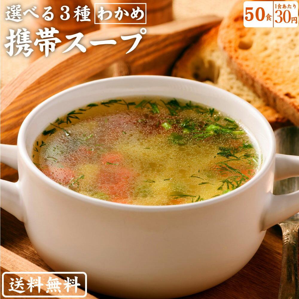 【送料無料】たっぷり 50食 スープ福袋 わかめスープ 50包 送料無料 福袋 / 即席スープ 非常食 わかめ ワカメ 超簡単 出汁、雑炊、炒飯に!いつもの料理にプラス!