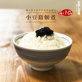 送料無料 小豆島 醤油蔵の佃煮 3種合計10袋セット ポイント消化 食品 お試し グルメ 特産品