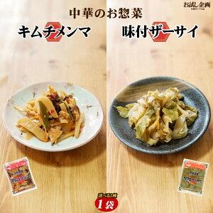 送料無料 2種から選べる 中華のお惣菜1袋 ザーサイ キムチメンマ 食品 ポイント消化 お試し 取り寄せ ご当地グルメ