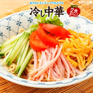 送料無料 冷やし中華2食((90g×2)×1袋) レモンスープ2袋付 食品 ポイント消化 お試し 取り寄せ ご当地グルメ