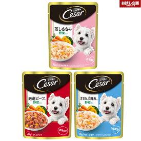 送料無料 シーザー 食べ比べ3種類各1袋 パウチ 犬用 ペット ドッグフード 成犬用 ポイント消化 お試し