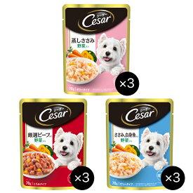 送料無料 シーザー 食べ比べ 3種類 各3袋 計9袋 パウチ 犬用 ペット ドッグフード 成犬用 ポイント消化 お試し