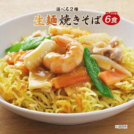 ポイント20倍 1000円 送料無料 ポッキリ 2種から選べる 生麺焼きそば 6食 ソース焼きそば 中華風焼きそば ポイント消化 お試し おつまみ