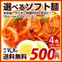 【送料無料】ソフト麺 3種から選べる 4食分 ( 160g×4 ) パスタ 麺 スパゲッティー 麺 粉末トマトソース 粉末カレーソース