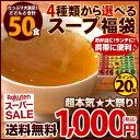 【送料無料】選べる50食 スープ福袋 50包 メール便 送料無料 福袋 / 即席スープ 非常食 わかめ ワカメ オニオン 玉葱 …