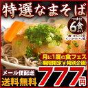 蕎麦 日本そば 讃岐の製法で仕上げたこだわり蕎麦 なまそば 6食 (麺180g×3袋) 希釈つゆ付 送料無料