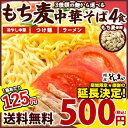 もち麦 中華そば 3種類から選べる麺 もち麦使用の中華ソバ 4食 1食あたり125円(冷やし中華、つけ麺、ラーメン) メール便 送料無料