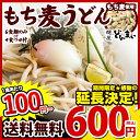 もち麦を使用 讃岐の製法『もち麦うどん』6食麺のみ or 4食 1食あたり100円〜 京都・創味のつゆ付 より選択 送料無料 …
