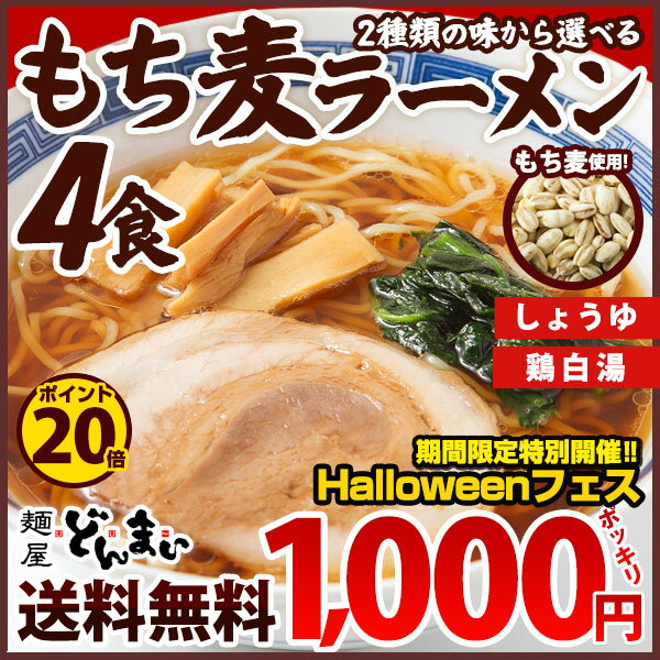 ポイント20倍 中華そば もち麦 ラーメン 2種のスープから選べる4食 ! 1食あたり250円 送料無料 / 送料無料 もち麦 醤油 鶏白湯 メール便 ハロウィンフェア