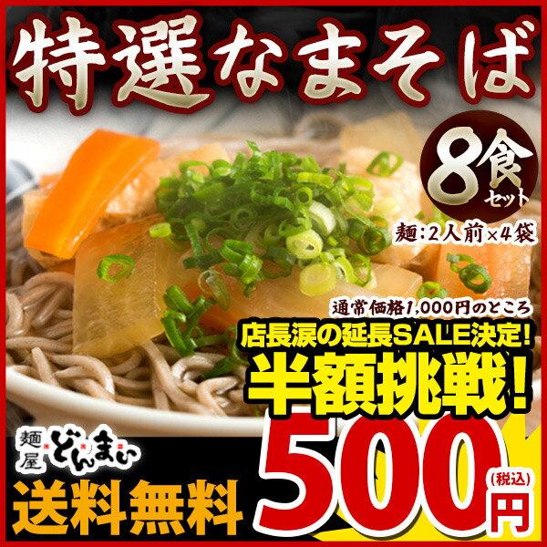 【送料無料】生そば8食セット 送料無料 / 生そば 蕎麦 日本そば なまそば 讃岐 こだわり蕎麦 お買い物マラソン 半額 50%OFF SALE セール