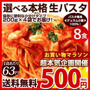 生パスタ 選べる生パスタ8食 送料無料 福袋 [ パス...