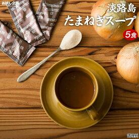 送料無料 淡路島 たまねぎスープ 5包 200円 食品 ポイント消化 お試し オニオン 玉ねぎ タマネギ スープ 調味料