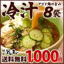 冷汁 冷や汁 8袋 (50g×8) メール便 1000円 ポッキリ 送料無料