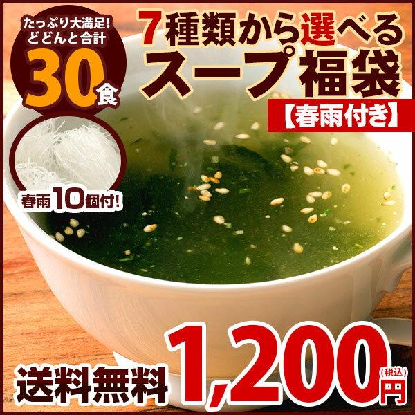 スープ 7種類から選べる30食 ( 春雨10個付 ) メール便 送料無料 / わかめ オニオン 中華スープ カレー 香草(パクチー)チキンスープ セット
