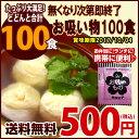 【賞味期限:2017.10.4 特別価格】お吸い物100食 ゆうメール送料無料 完全数量限定