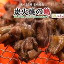 1000円 送料無料 2種から選べる 鶏の炭火焼き 砂肝の炭火焼き 50g×4袋 ポイント消化 食品 お試し ギフト お取り寄せ …