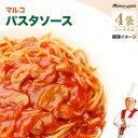 楽天スーパーDEAL15%ポイントバック対象商品 1000円 送料無料 ポッキリ マルコソース パスタソース 4種の味 ポイント…