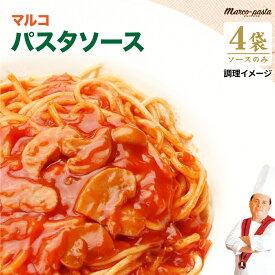 1000円 送料無料 ポッキリ マルコソース パスタソース 4種の味 ポイント消化 お試し おつまみ