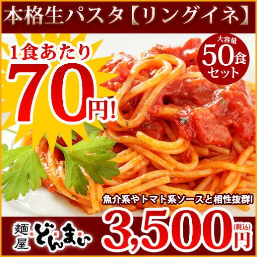 【お買い得業務用商品!】生パスタリングイネ50食