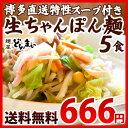ちゃんぽん チャンポン 送料無料 ちゃんぽん麺 5食 ラーメン チャンポン麺 ちゃんぽん5食 ( 特製スープ付き ) メール便配送
