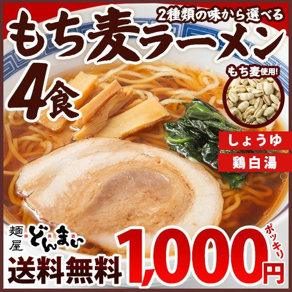 中華そば もち麦 ラーメン 2種のスープから選べる4食 ! 1食あたり250円 送料無料 / 送料無料 もち麦 醤油 鶏白湯 メール便