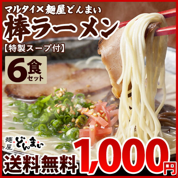 ラーメン 送料無料 マルタイ 棒ラーメン ストレート麺 特製スープ付 6食セット【メール便専用】