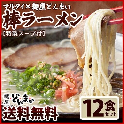ラーメン送料無料マルタイ棒ラーメンストレート麺特製スープ付12食セット