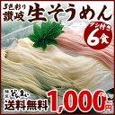 4種のセットから選べる 3色彩り生そうめん ( 特製ダシ付き ) 6食セット 送料無料 / 素麺 そうめん 1食あたり167円 国…