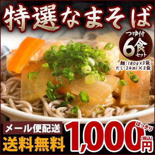 生そば6食セット ( 希釈つゆ付 ) 1食あたり167円 送料無料 / 生そば 蕎麦 日本そば なまそば 讃岐 こだわり蕎麦