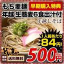 【12月1日より出荷開始】もち麦そば 早期購入特典 ワンコイン500円! 年越し生そば ダシ付き 6食入(2食×3) 本格なま…