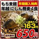 【12月10日より出荷開始】もち麦そば 早期購入特典 年越し具付き にしん蕎麦 4食入(2食×2) 京都 やぐ羅のにしんの姿…