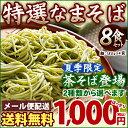 期間限定登場!選べる生そば8食セット 1食あたり125円 送料無料 / 生抹茶そば 蕎麦 日本そば なまそば 讃岐 こだわり蕎麦