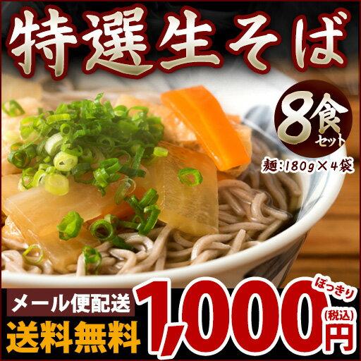 生そば8食セット 1食あたり125円 送料無料 / 生そば 蕎麦 日本そば なまそば 讃岐 こだわり蕎麦 1000円ぽっきり ポッキリ 1000円ポッキリ