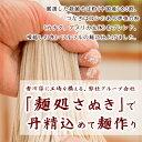 【送料無料】 生そば8食セット 送料無料 / 生そば 蕎麦 日本そば なまそば 讃岐 こだわり蕎麦