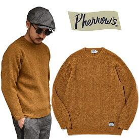 PHERROW'S(PHERROWS)フェローズ 畦編クルーネックセーター※日本国内 送料・代引手数料無料※本品はポイント+4倍です!
