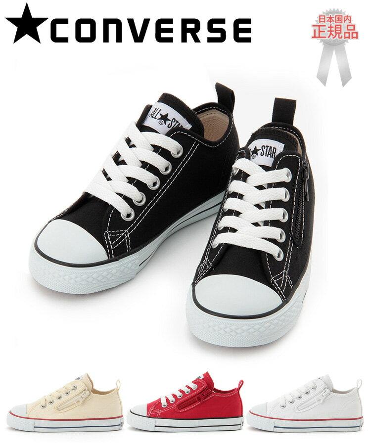 CONVERSE コンバース CHILD ALL STAR N Z OX チャイルド オールスター ローカット スニーカー シューズ ファスナー ホワイト ブラック レッド キッズ 国内正規品|くつ 靴 幼児 男の子 女の子 ベーシック 定番 屈曲 オプティカル (K)